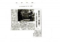 除幕式を報じた京都新聞 クリックすると拡大します。