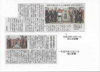 西日本新聞・朝日新聞