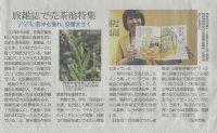 17/5/9付佐賀新聞