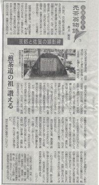 H29.5.22付 佐賀新聞