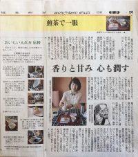 H29.6.11付 読売新聞