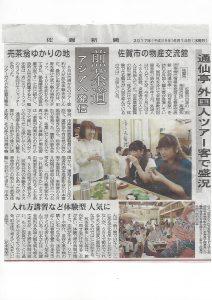 H29.6.14付 佐賀新聞