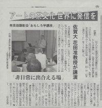 2017.9.30付 佐賀新聞