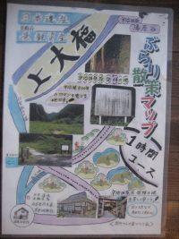「日本遺産」散策マップ