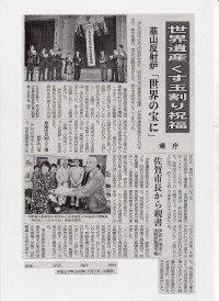 静岡新聞(2015.7.7)