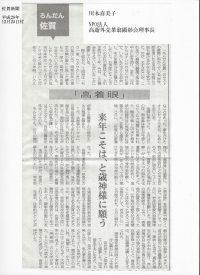 H28.12.25付 佐賀新聞