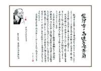 龍津寺と売茶翁 案内板