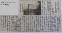 読売新聞 H30.7.18付