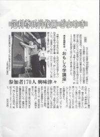 佐賀新聞記事