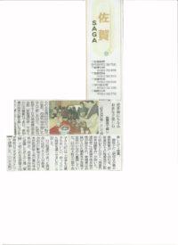 西日本新聞 2018.11.24付