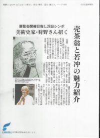 2019.11.23 佐賀新聞