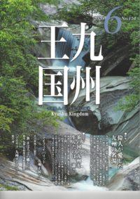 月刊「九州王国」6月号