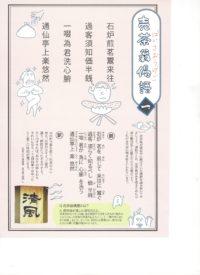 4月16日(金)第一回目「売茶翁偈語を写本」