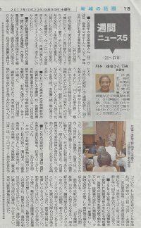 2017.9.24付 佐賀新聞