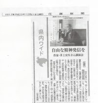 2017.10.21 佐賀新聞
