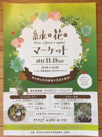 緑と花のマーケット