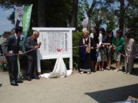 第1回目、2007年の除幕式。故武藤和尚、売茶翁の子孫柴山高縁氏等懐かしい顔ぶれです。