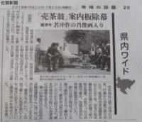 佐賀新聞 H30.7.23付