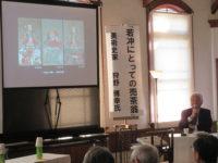 「佐賀で開く『若冲と売茶翁展』を目指して」記念講演会