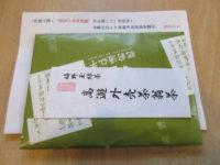 寺﨑氏より寄贈いただきました