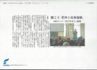 佐賀新聞 2019.12.2掲載