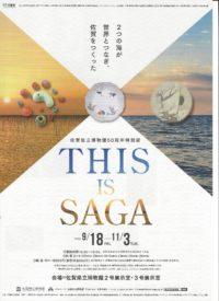 佐賀県立博物館50周年特別展「THIS is SAGA」