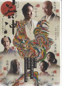 ② 1月2日放送:正月時代劇「ライジング若冲」(NHK総合)で若冲と売茶翁の関係が明らかになります。売茶翁が全国にリリースです。