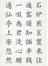 売茶翁偈語、写本