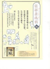 5月16日(日)第2回目「売茶翁偈語を写本」